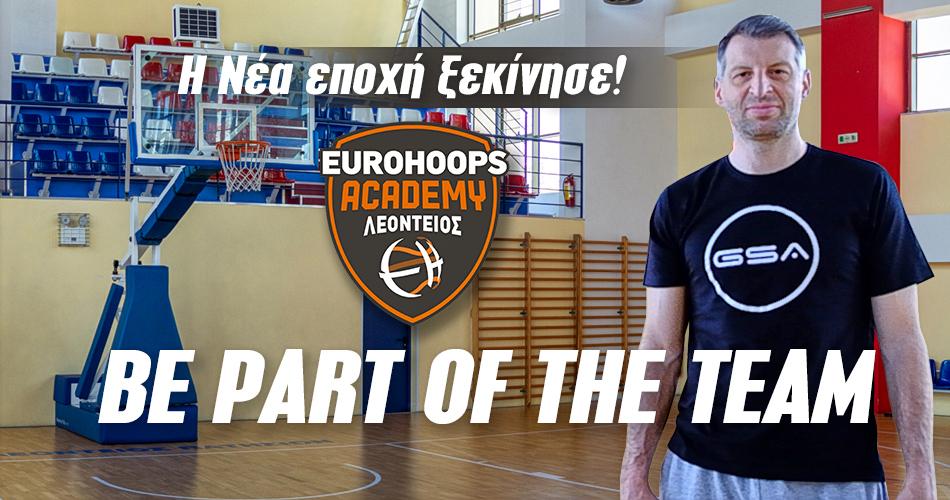 Eurohoops Academy Λεόντειος: Γίνε μέλος της νέας εποχής με στόχο την κορυφή!